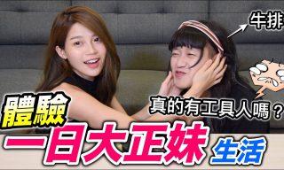 【狠愛演】邀請閨蜜妮妮幫牛排化妝 和姊妹吃吃喝喝體驗做指甲