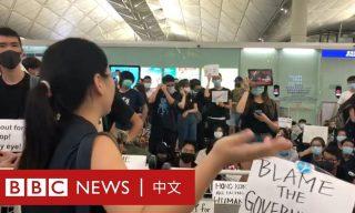 【BBC News 中文】反送中示威導致機場癱瘓 眾多旅客無奈被迫滯留