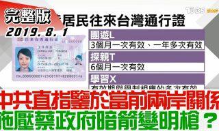 【少康戰情室】中國限縮來台旅客恐成最慘的一次?臺灣政府該如何回應?