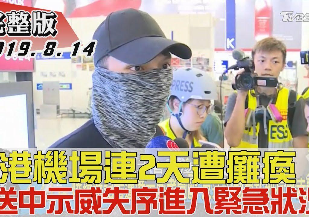 【少康戰情室】暴力行動擴大香港已全面失控 沒人能掌握最終底線