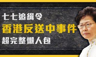 【志祺七七】新企劃七七追緝令第一集 追蹤香港反送中的來龍去脈