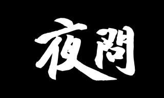 【黃智賢《夜問》】香港從1997回歸到2019反送中 存在了哪些問題?