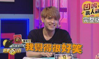 【娛樂百分百】帶親友一起玩狼人殺 偶像陳零九再次發揮技能!