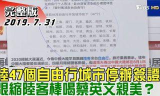 【少康戰情室】總統大選前的警示? 為何中國突然暫停民眾赴台自由行?