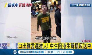 【從台灣看見世界的故事】干擾港生支持反送中 中港留學生在紐西蘭校園起衝突