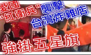 【Leonard】解析中國與台灣關係矛盾的根源!在於「相互不理解」