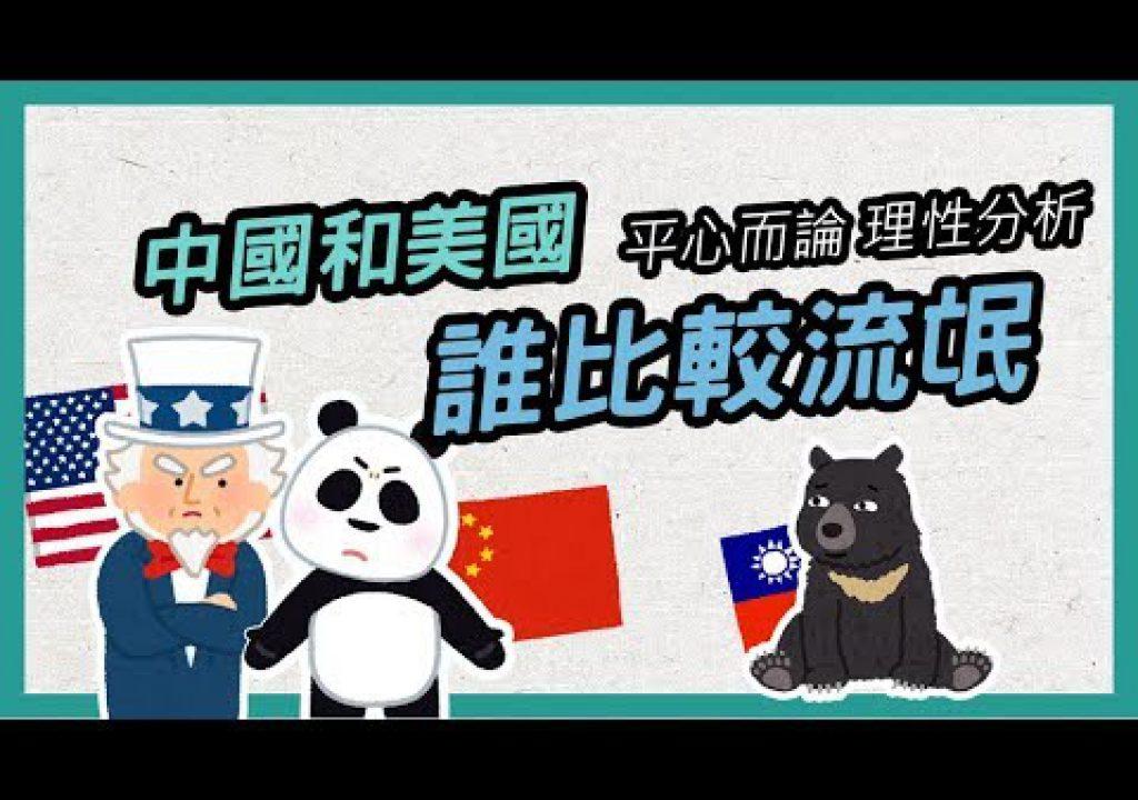【cheap世紀帝國】用動畫說政治 理性分析中、美政府誰比較「流氓」?