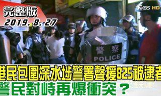 【少康戰情室】名嘴怎麼看局勢 從香港武力衝突升溫到美中貿易戰況更新