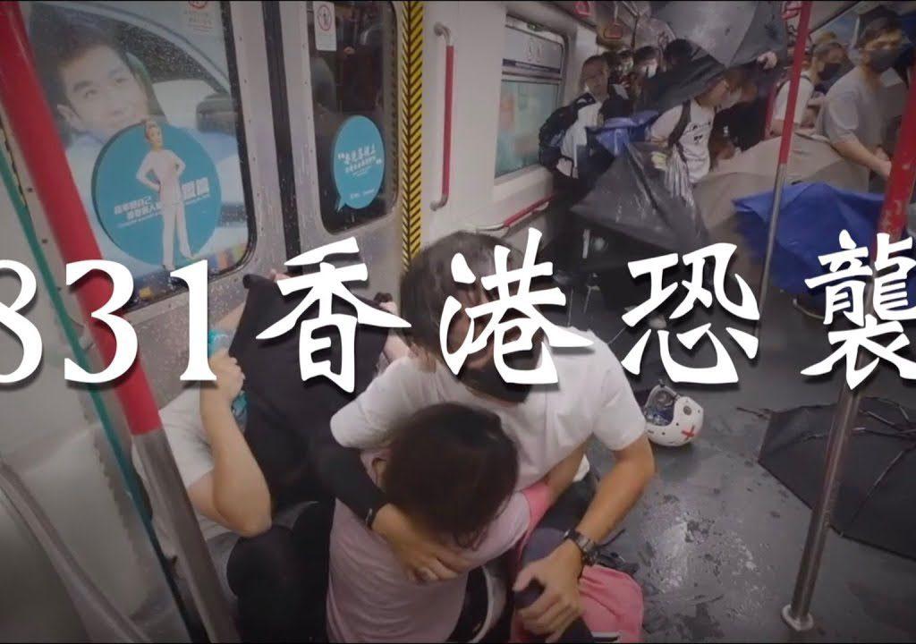 【眼球中央電視台】831香港地鐵襲擊事件影片全整理!反送中衝突不斷升級