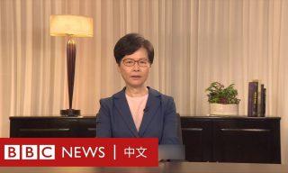 【BBC News 中文】林鄭月娥向傳媒表示 特區政府將正式撤回《逃犯條例》