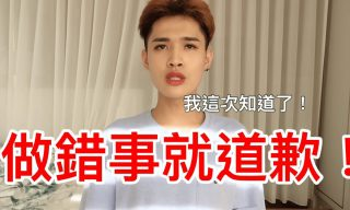 【鍾明軒】旅遊影片言論疑歧視? 鐘明軒澄清並道歉