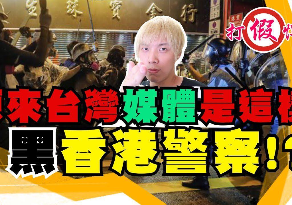 【寒國人】打假悍將?我挺港警!質疑台灣媒體偏頗報導反送中事件