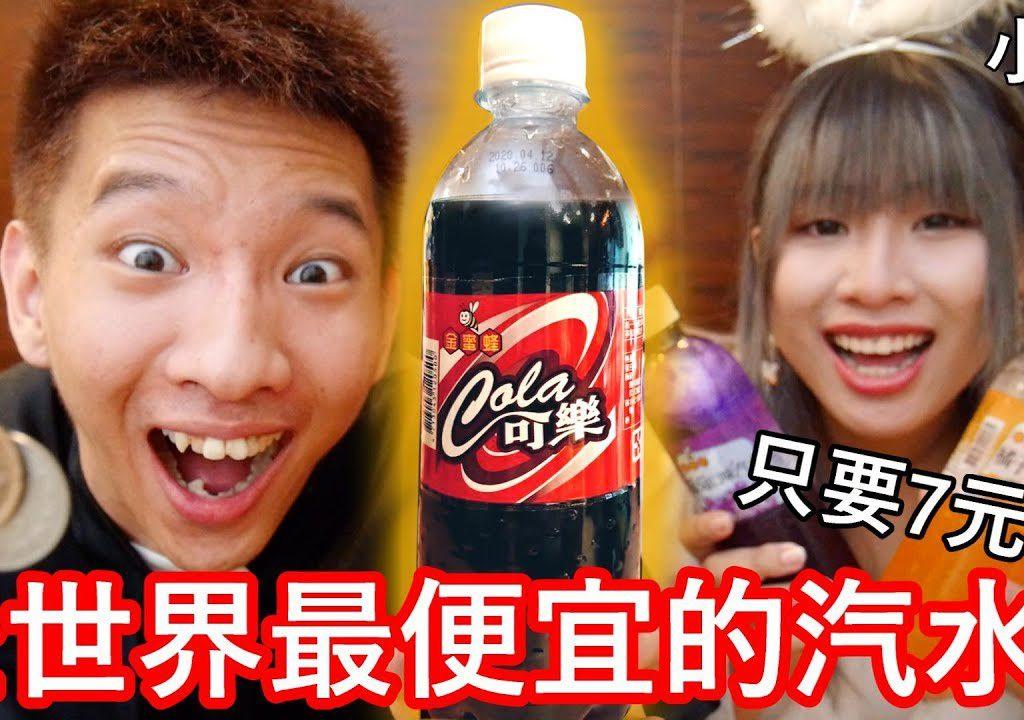 【小玉】超便宜系列特輯!一瓶只要7元的可樂你敢喝嗎?
