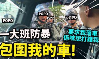 【JASON(大J)】生活型youtuber被港警要求下車 影片上傳引討論