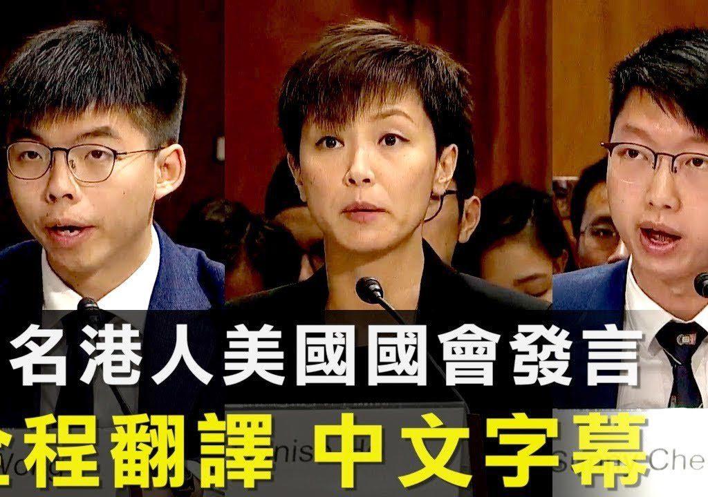 【新聞拍案驚奇】香港民權人士至美國 呼籲通過《香港人權與民主法案》