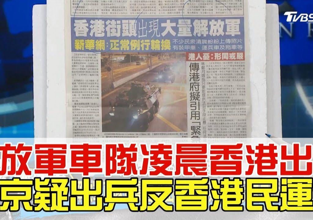 【少康戰情室】反送中延燒中央 北京若出兵香港將對台有何影響?