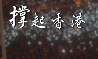 【梅川伊芙】混合習近平、韓國瑜聲音 改編漂向北方為「撐起香港」