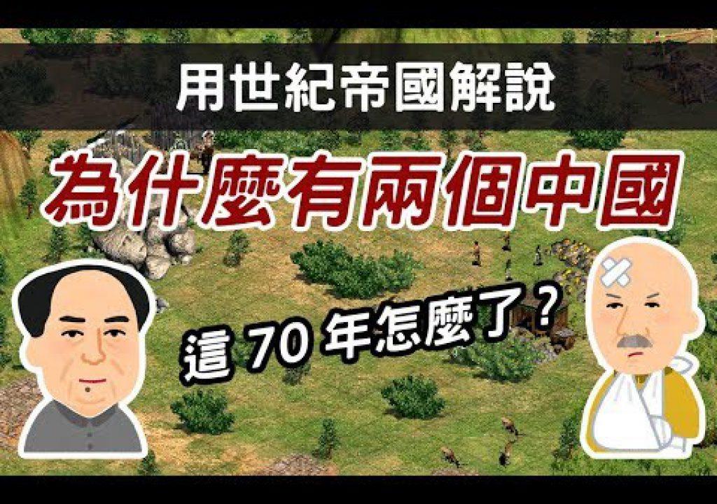 【cheap世紀帝國】電玩解說歷史系列又來了!台灣與中國問題一次明瞭
