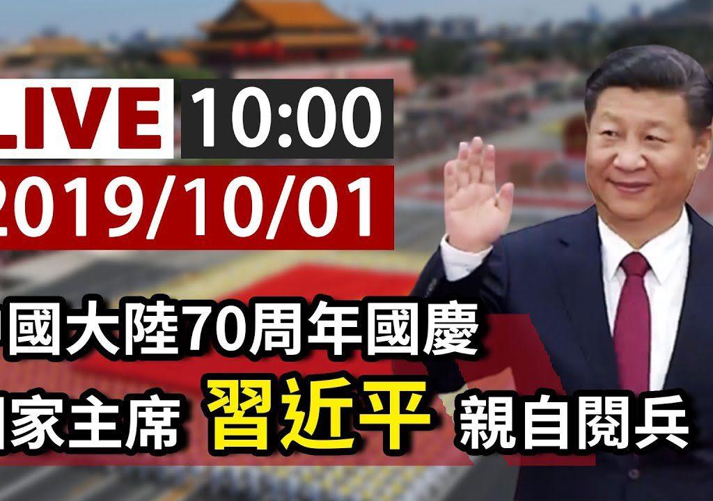 【TTV NEWS 台視新聞台】完整公開中國國慶畫面 習近平親自閱兵