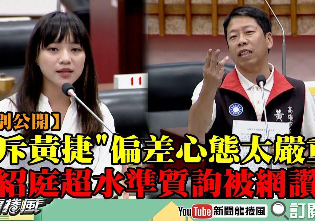 【新聞龍捲風】黃捷再質詢韓國瑜 網友以黃紹庭議員相做比較