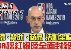 【少康戰情室】火箭隊總理莫雷表態撐港 NBA丟千億商機仍無懼封殺?