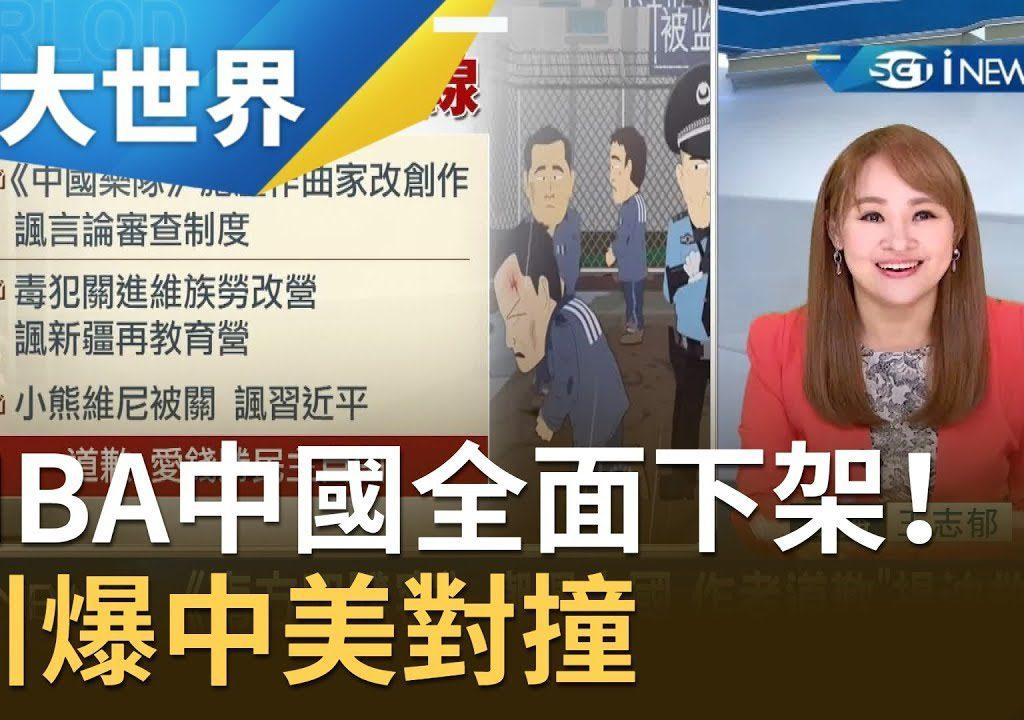 【三立iNEWS】NBA封殺事件始末解析 近期又有誰得罪中國?