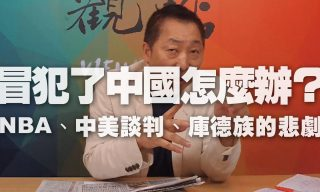 【觀點】國際關係有如叢林法則!冒犯了中國怎麼辦?