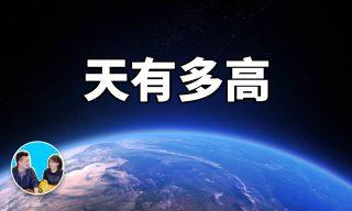 【老高與小茉 Mr & Mrs Gao】天空有多高?一次揭秘關於天空的大小事