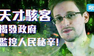 【啾啾鞋】美國超強駭客犧牲自我 揭露政府的監控計畫