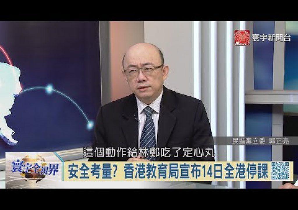【寰宇全視界】從反送中香港暴力事件 看台灣大選中共武統可能性