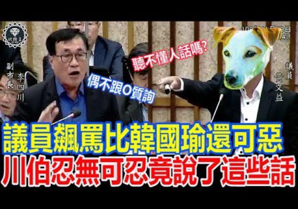 【Bit King比特王出任務】議員黃文益飆罵高雄副市長李四川 引網友不滿