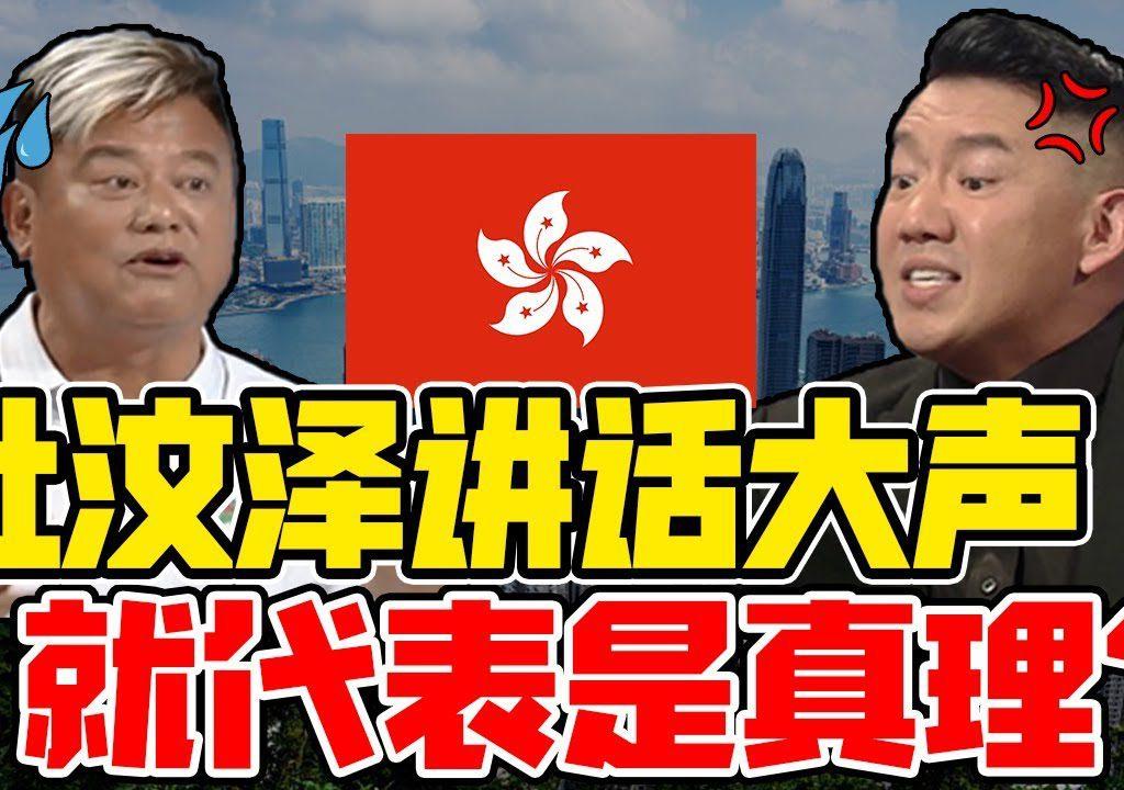 【亞洲紅點傳媒】反送中議題代表性正反方——杜汶澤激辯陳百祥