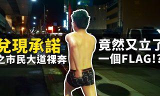 【TOYZ】LOL實況主強調「說到做到」 於市民大道上挑戰裸奔
