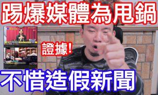 【烏鴉DoKa TV】爆四家媒體業配知名直播賣家連千毅 假貨風波持續延燒