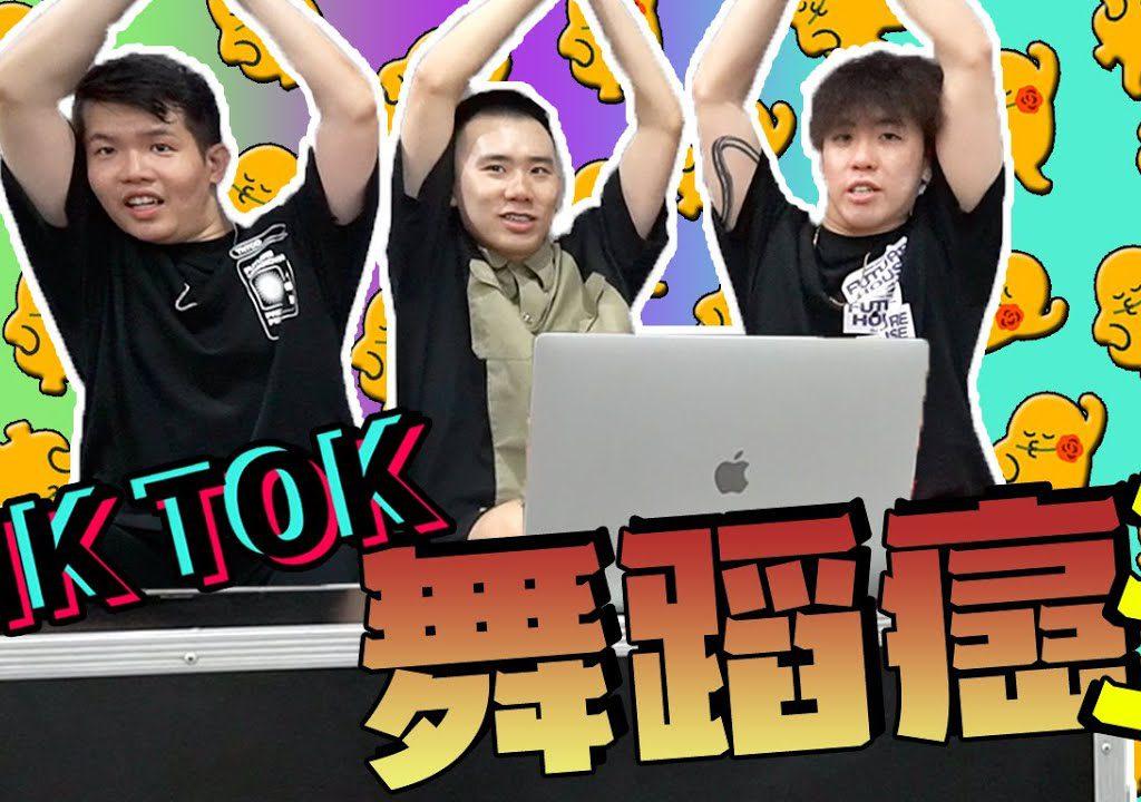 【Threee Production】網紅挑戰抖音熱門舞蹈 內容爆笑引發熱議