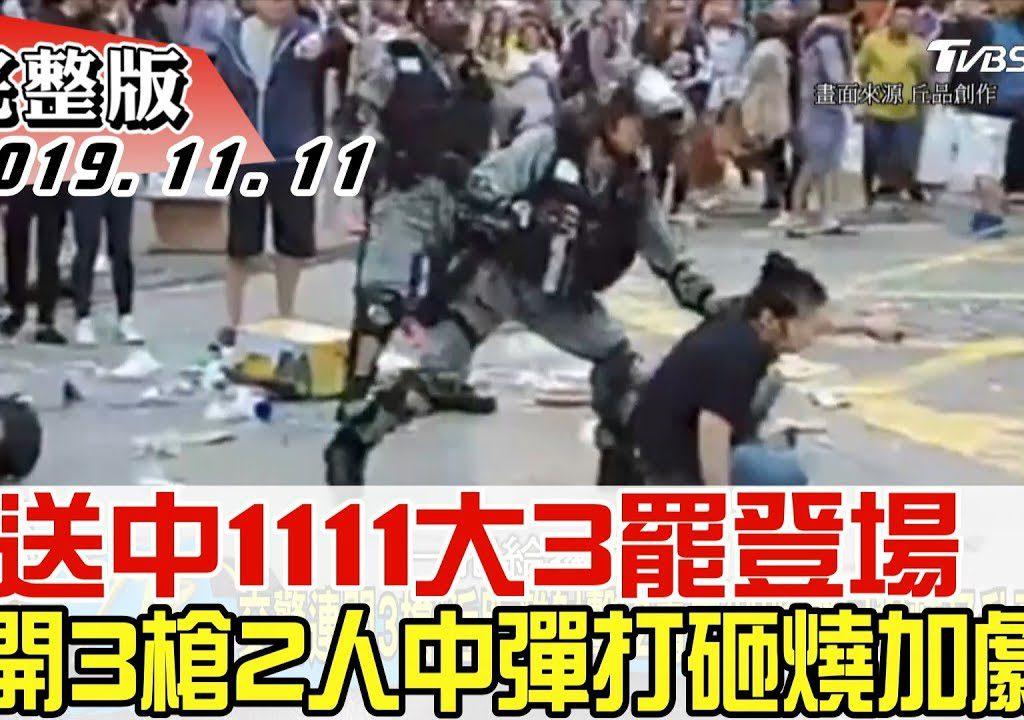 【少康戰情室】以台灣觀點談港警開槍 吸引中國網友留言謾罵