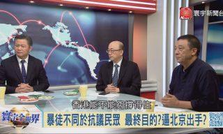 【寰宇全視界】從反送中到東北亞安全防護 名嘴剖析中國介入力量