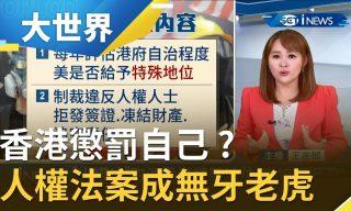 【三立iNEWS】美國人權法案恐成「無牙老虎」 甚至恐傷香港?