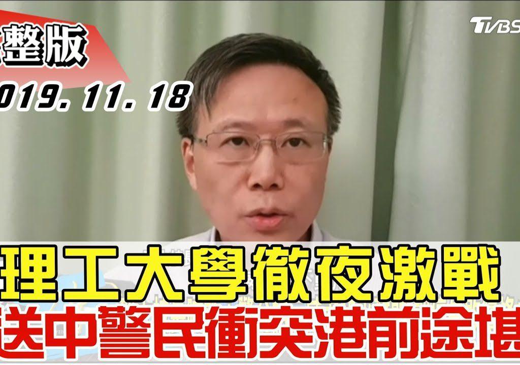 【少康戰情室】港警圍理工大學 不同政治立場名嘴解讀各異