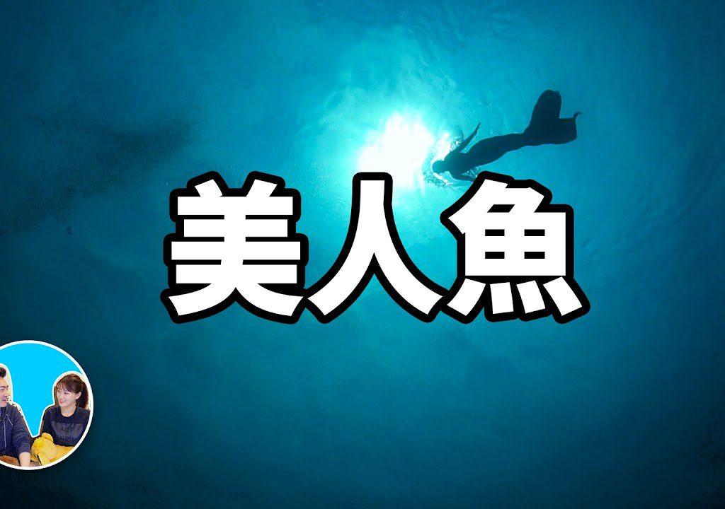 【老高與小茉Mr & Mrs Gao】美人魚在各國歷史記載中是什麼樣子?