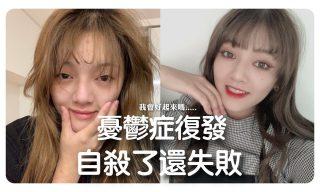 【Liying Liu】網紅自稱得憂鬱症 呼籲大眾多體諒患者心情
