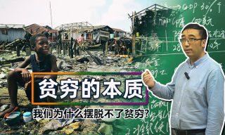 【李永樂老師】透過特定方法可以擺脫貧困? 從經濟學角度來看貧窮問題