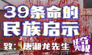 【好奇大叔 Uncle Curious】39條人命案降低英媒可信度?中國人又怎麼看?