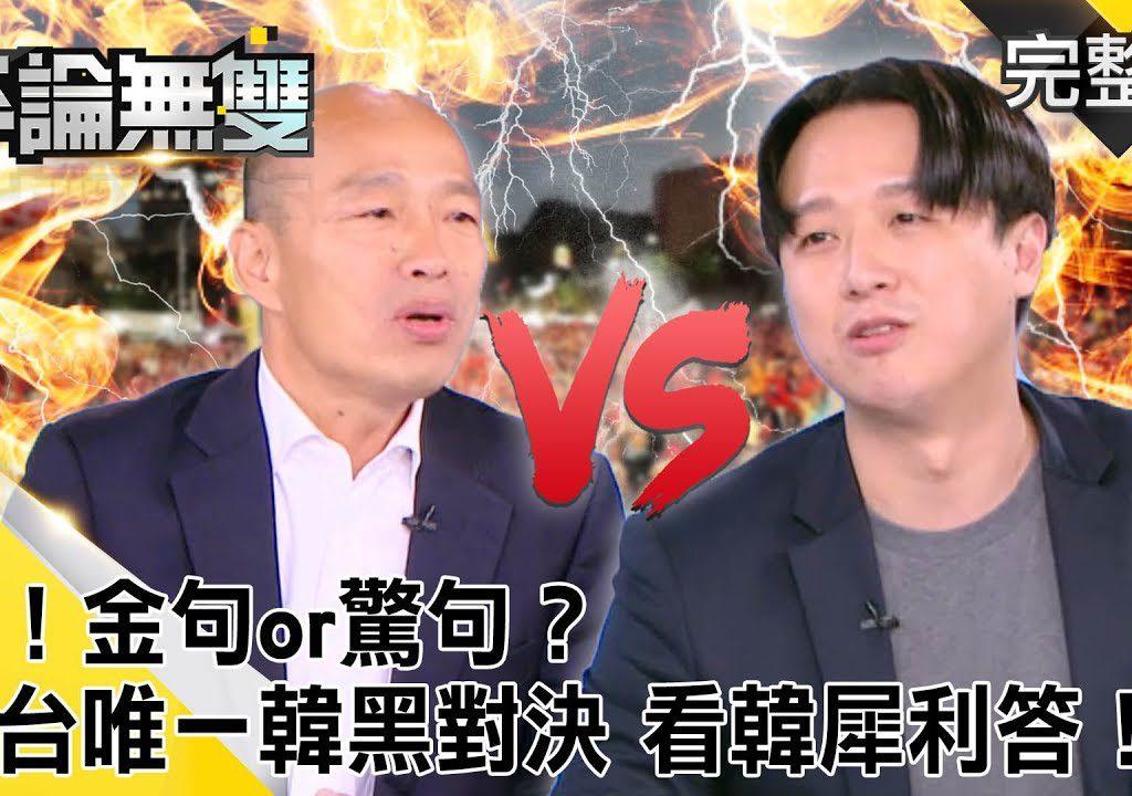 【平論無雙】韓國瑜與名嘴正面交鋒 上節目解釋一連串失言