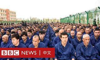 【BBC News 中文】英媒體揭秘再教育營 稱獲得中國政府祕密指示