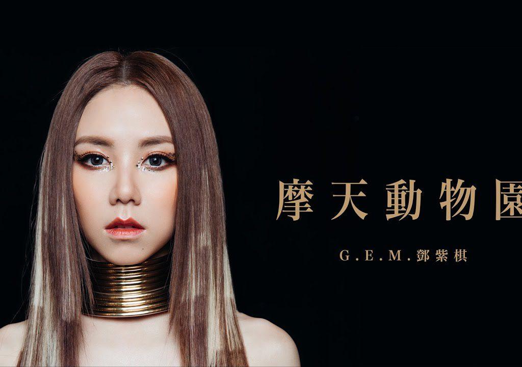 【G.E.M.鄧紫棋】新歌MV發布! 挑戰風格變化無上限