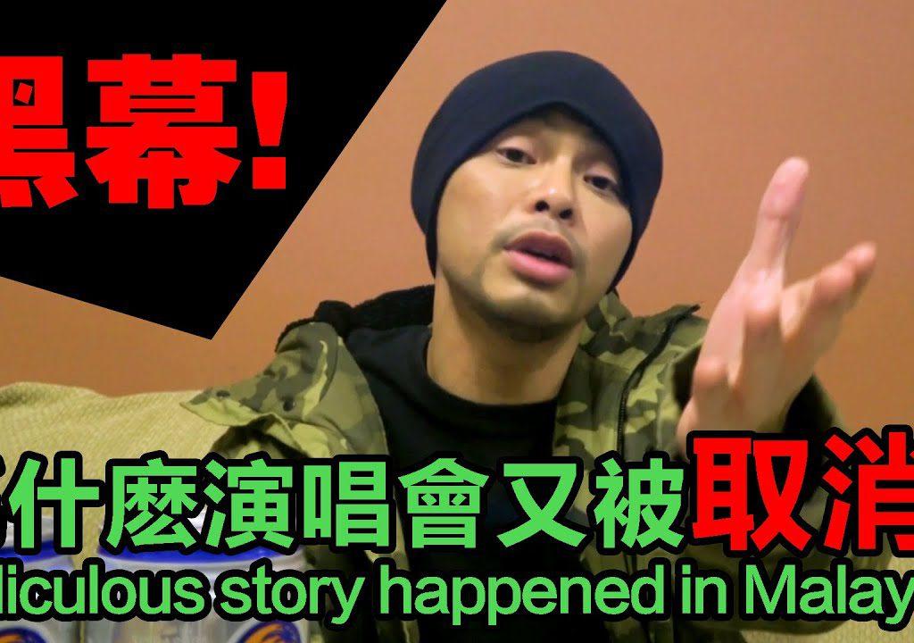 【Namewee】黃明志演唱會被取消 爆料內幕引發激烈討論