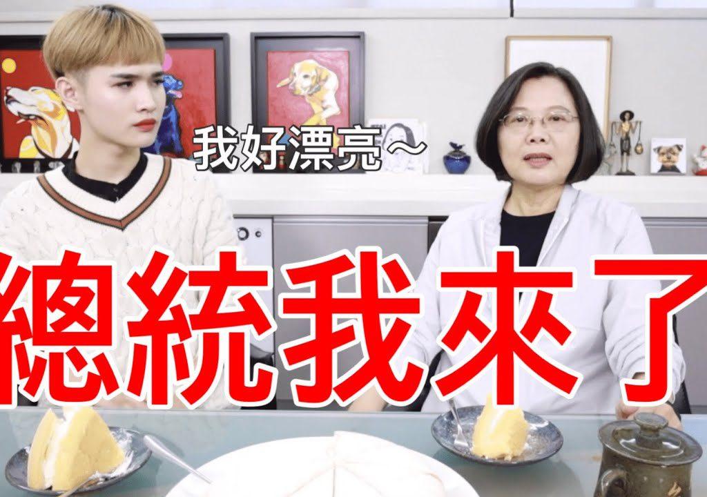 【鍾明軒】初次拜訪總統官邸 直接向蔡總統犀利提問