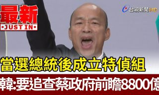 【TTV NEWS 台視新聞台】政見發表會 韓國瑜承諾將成立特偵組追查前瞻計畫