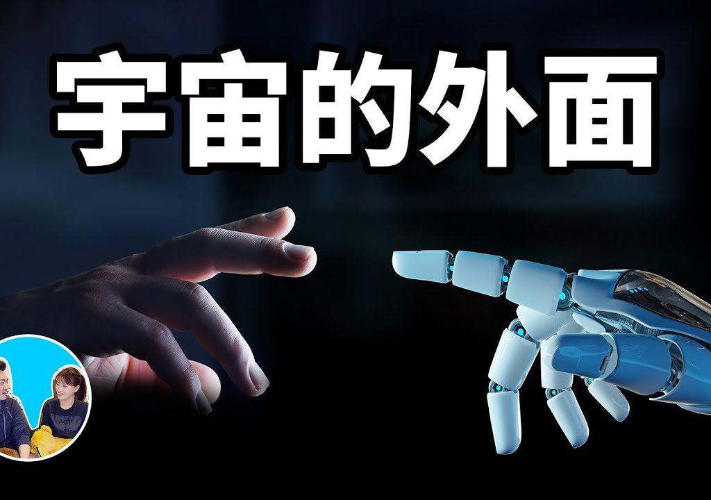 【老高與小茉 Mr & Mrs Gao】何謂量子計算機? 竟牽涉虛擬世界、宇宙萬物?